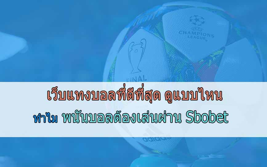 football sbobet online mobile website the best