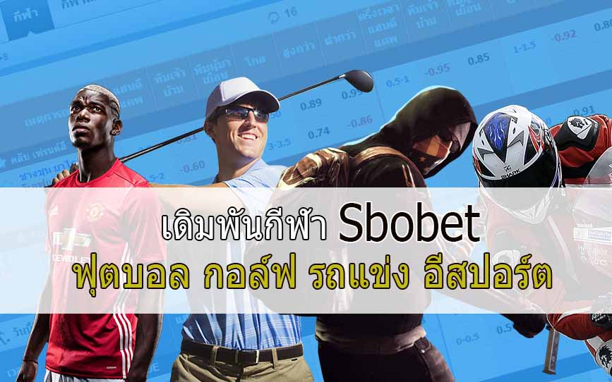 sbobet csgo esports and golf