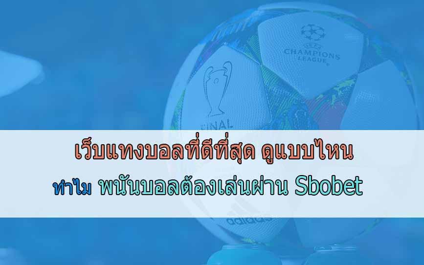 football sbobet online mobile website the best