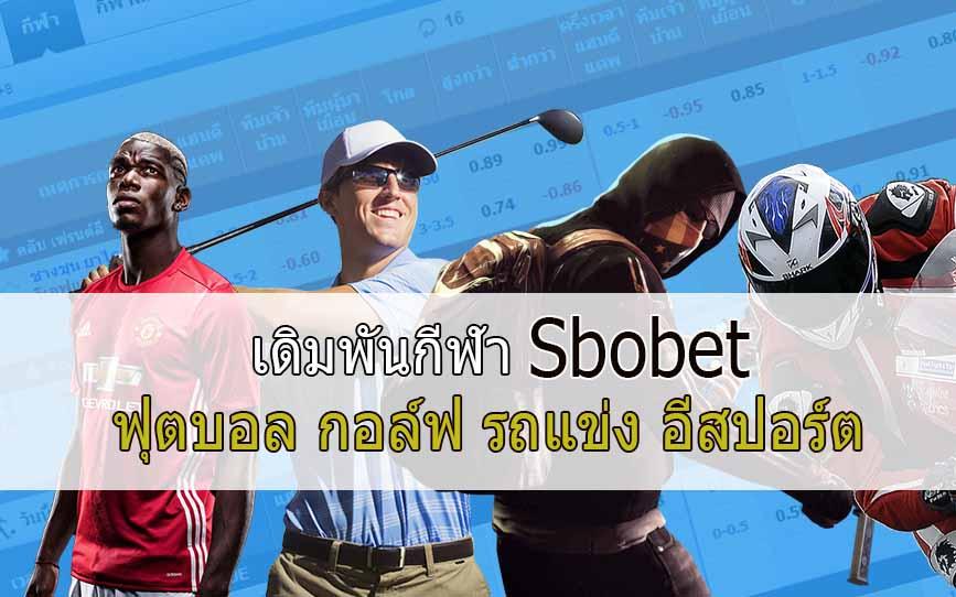 sbobet csgo esports and golf